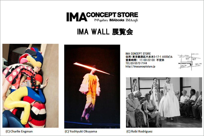 雑誌『IMA vol.11』の刊行を記念した「Fashion Photography in a New Light」展。