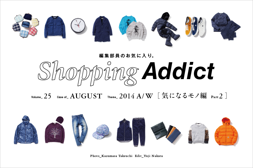 Shopping AddictVol.25 ~2014AWの気になるモノ編 Part.2~
