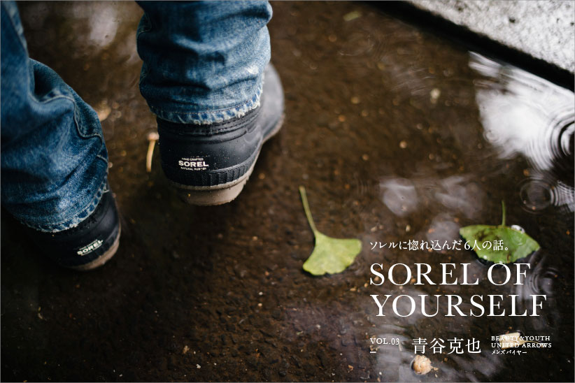 SOREL OF YOURSELF. ソレルに惚れ込んだ6人の話。 vol.3