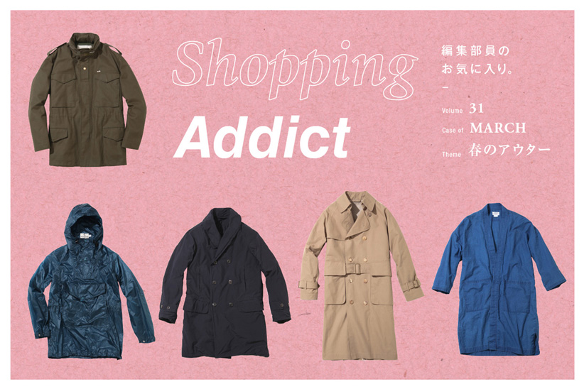 Shopping Addict Vol.31 ~春のアウター編~