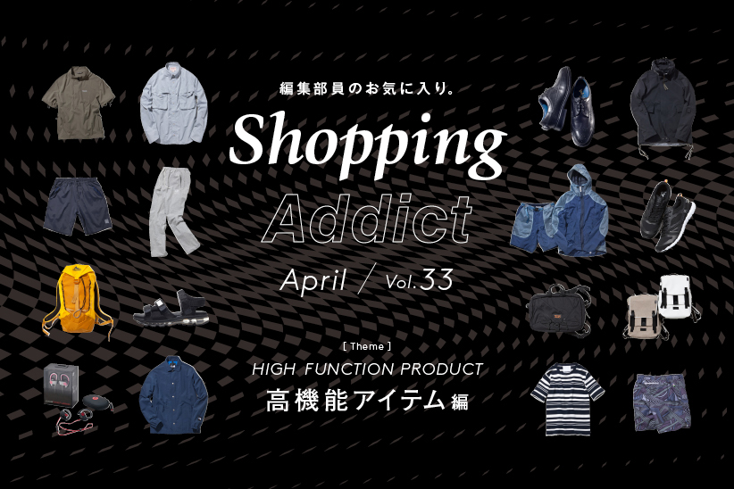 Shopping Addict Vol.33 ~高機能編~