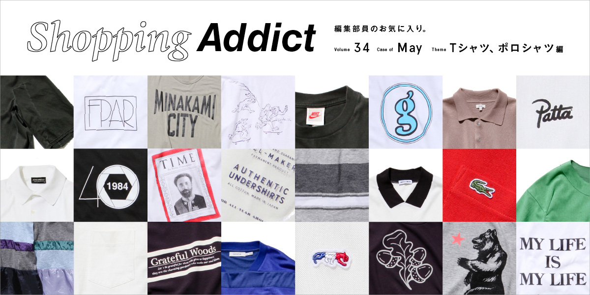 Shopping Addict Vol.34 ~Tシャツ、ポロシャツ編~ Shopping Addict