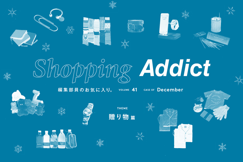 Shopping Addict vol.41 〜贈り物篇〜