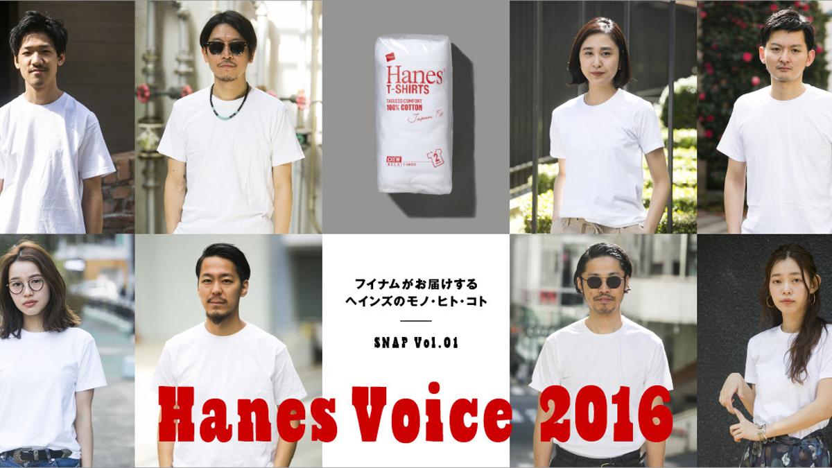 Hanes Voice 2016 SNAP Vol.01 フイナムがお届けするヘインズのモノ・ヒト・コト