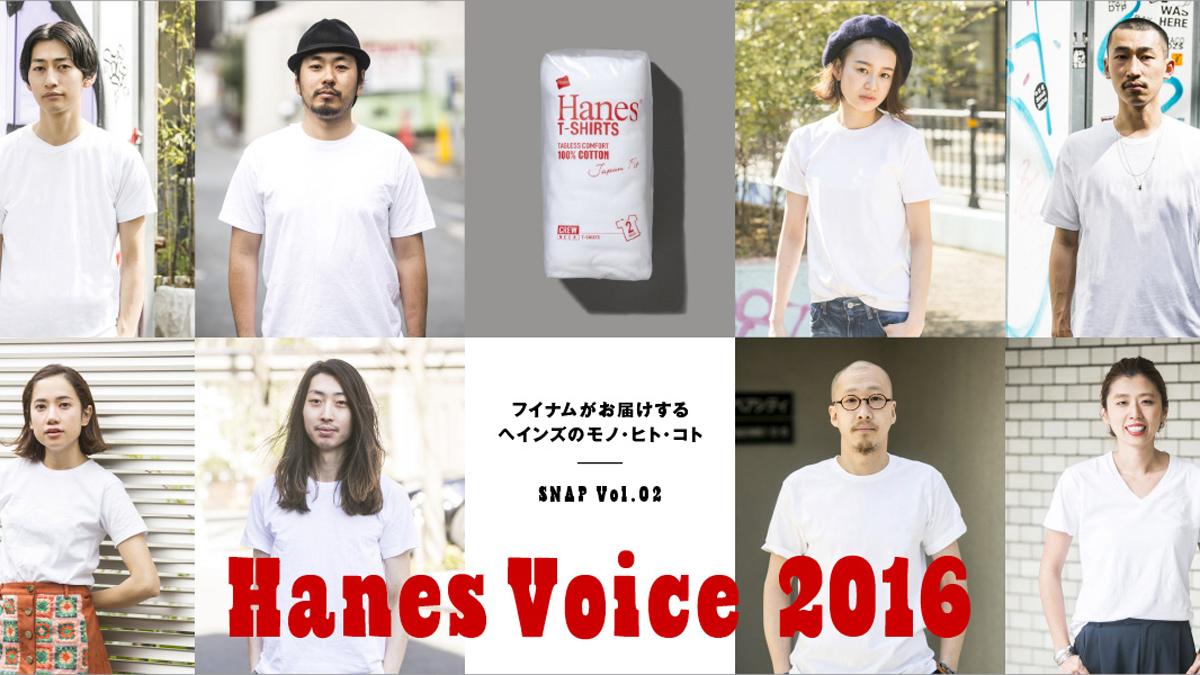 Hanes Voice 2016 SNAP Vol.02 フイナムがお届けするヘインズのモノ・ヒト・コト