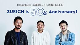 ZURICH is 50 th Anniversary! 賢人3名が語る、ビルケンの名作「チューリッヒ」の過去、現在、未来。