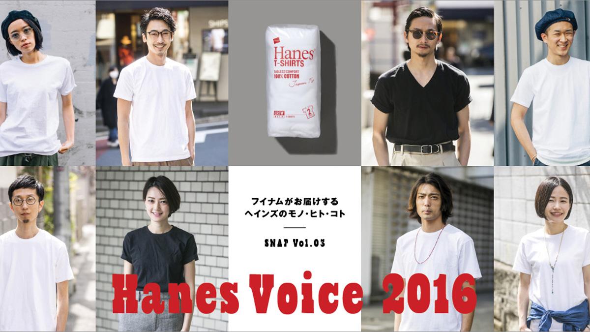 Hanes Voice 2016 SNAP Vol.03 フイナムがお届けするヘインズのモノ・ヒト・コト