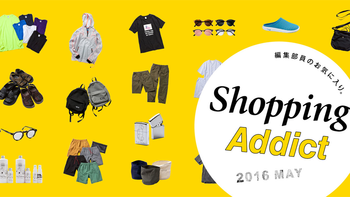 SHOPPING ADDICT 2016 MAY 〜編集部員のお気に入り〜