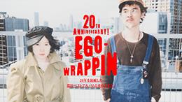 20th Anniversarry! EGO-WRAPPIN' 20年を凝縮した濃厚ベストアルバムと重ねる変化。