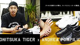 Onitsuka Tiger × ANDREA POMPILIO アトモス佐藤さんが語る、モードとスニーカーの邂逅。