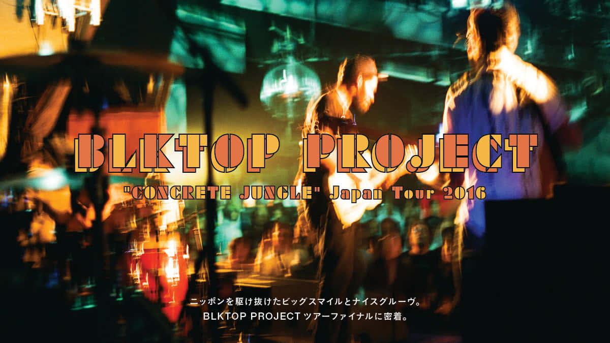 ニッポンを駆け抜けたビッグスマイルとナイスグルーヴ。 BLKTOP PROJECTツアーファイナルに密着。
