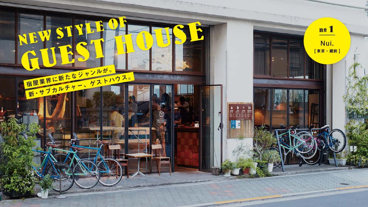 宿屋業界に新たなジャンルが。新・サブカルチャー、ゲストハウス。 no.1 Nui(東京・蔵前)