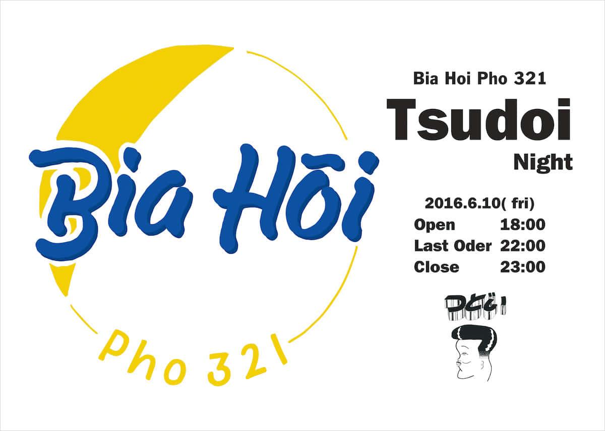 bia-hoi-tsudoi-3