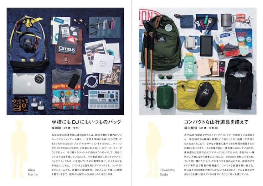 daypack2016_3