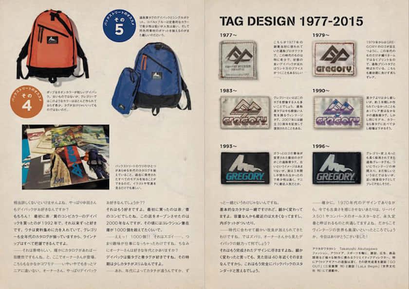 daypack2016_4