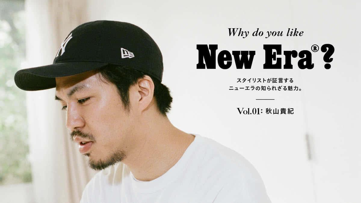 スタイリストが証言するニューエラの知られざる魅力。 vol.01 秋山貴紀