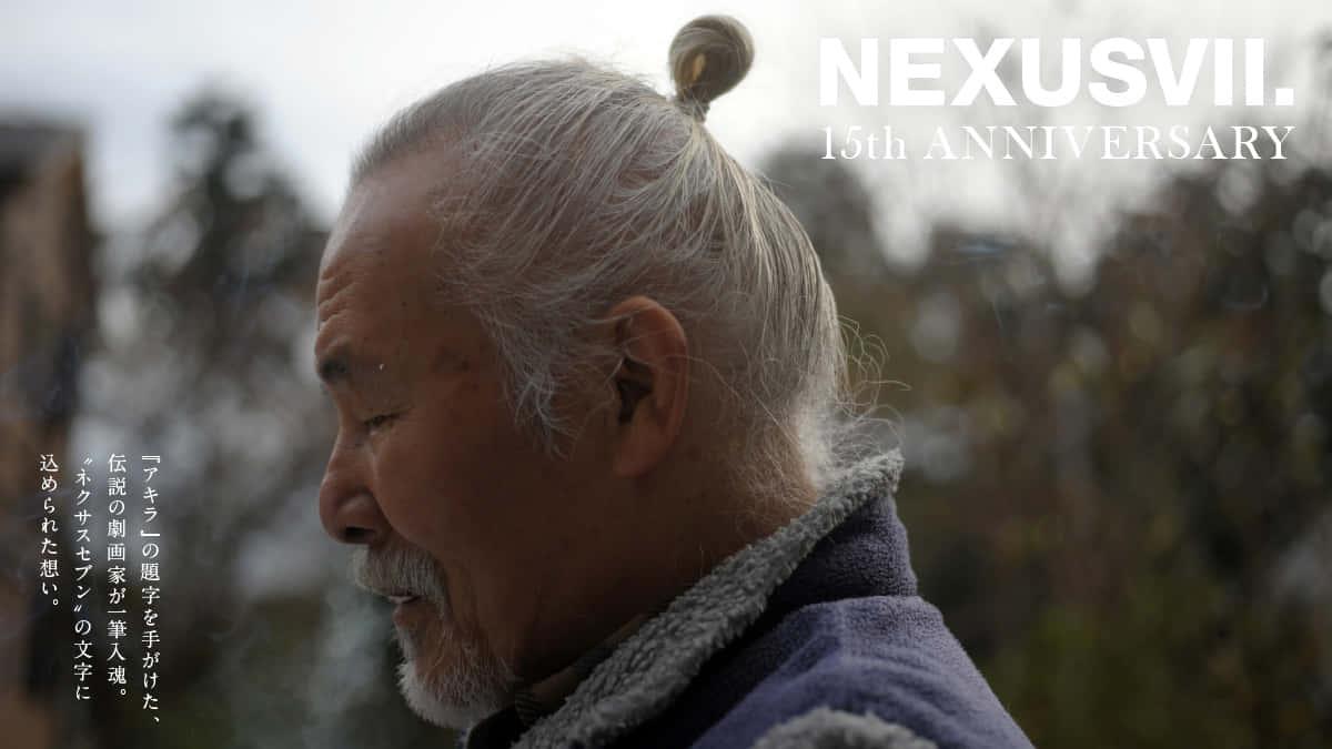 """『アキラ』の題字を手がけた伝説の劇画家が一筆入魂。 """"ネクサスセブン""""の文字に込められた想い。"""