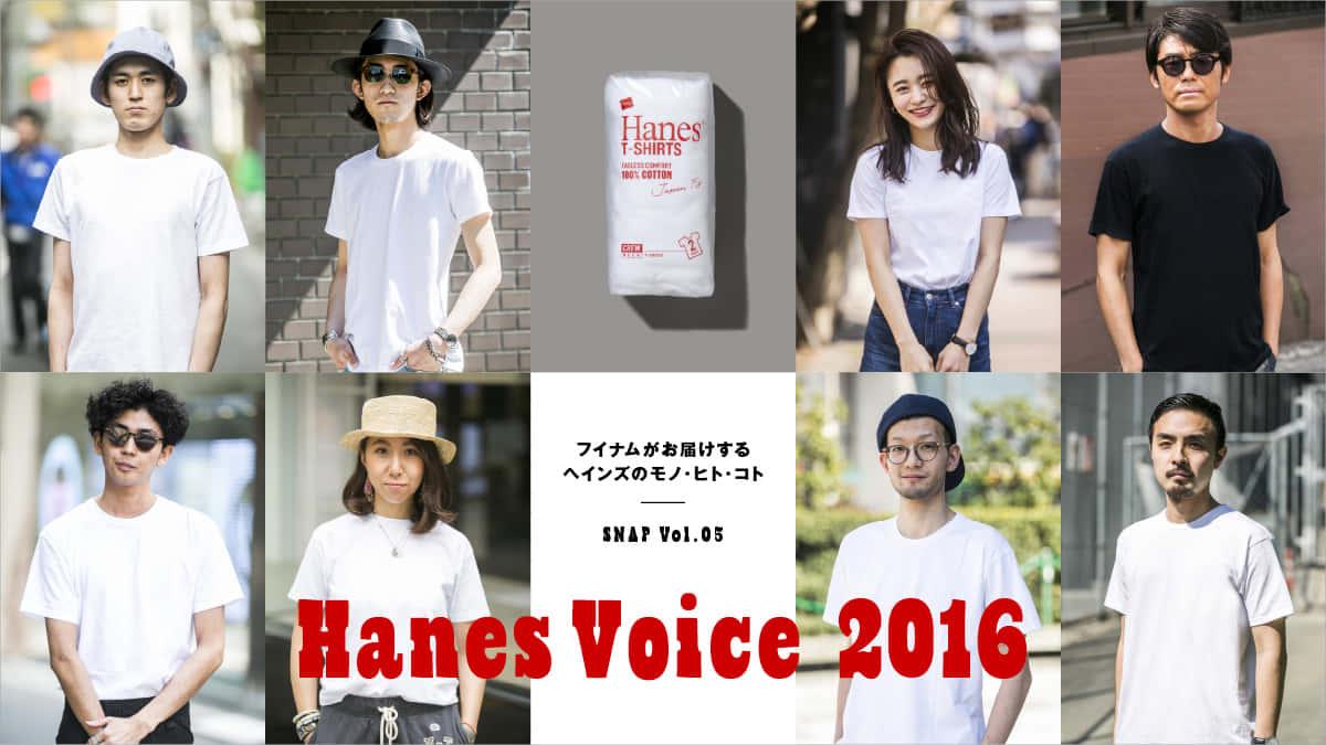 Hanes Voice 2016 SNAP Vol.05 フイナムがお届けするヘインズのモノ・ヒト・コト