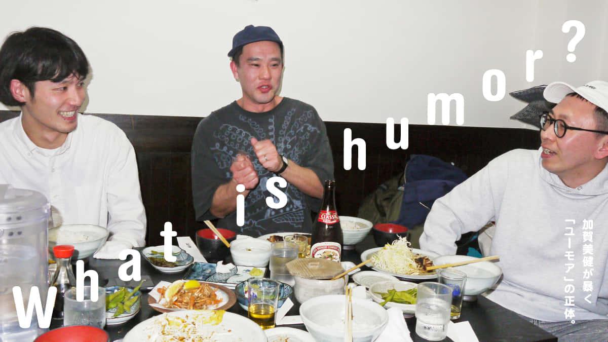 加賀美健が暴く「ユーモア」の正体。