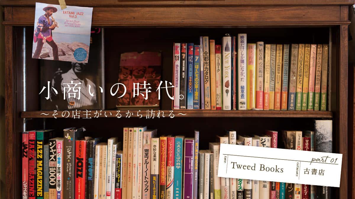 小商いの時代。 〜その店主がいるから訪れる〜 第一回:Tweed Books (古書店)