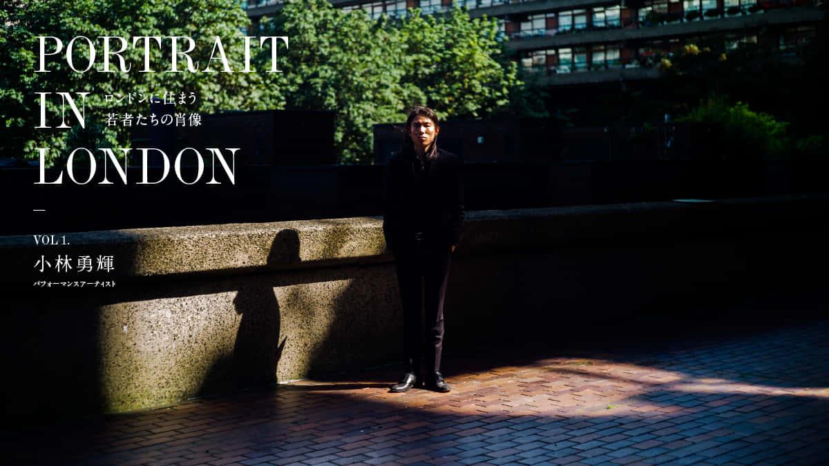 PORTRAIT IN LONDON VOL1.小林勇輝 パフォーマンスアーティスト