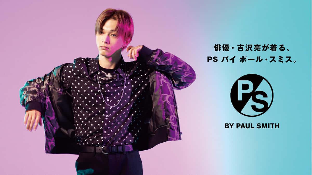 俳優・吉沢亮が着る、PS by Paul Smith。