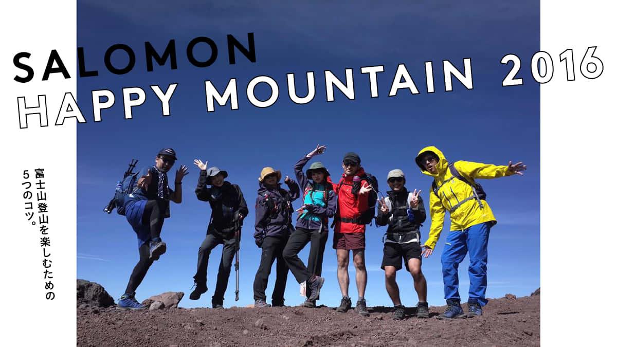 富士山登山を楽しむための5つのコツ。
