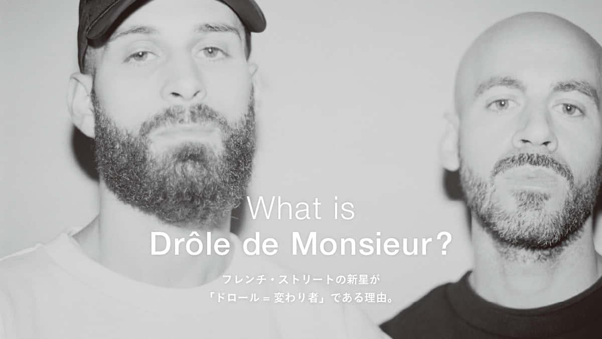 What is Drôle de Monsieur ? フレンチ・ストリートの新星が「ドロール=変わり者」である理由。