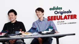 addidas _seeulaterBrand_1200_675_2
