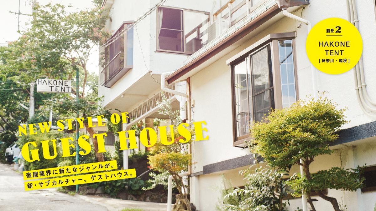 宿屋業界に新たなジャンルが。新・サブカルチャー、ゲストハウス。 no.2 HAKONE TENT(神奈川・箱根)