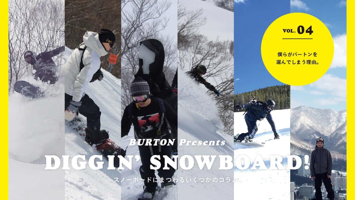 スノーボードにまつわるいくつかのコラム。 Vol.04 僕らがバートンを選んでしまう理由