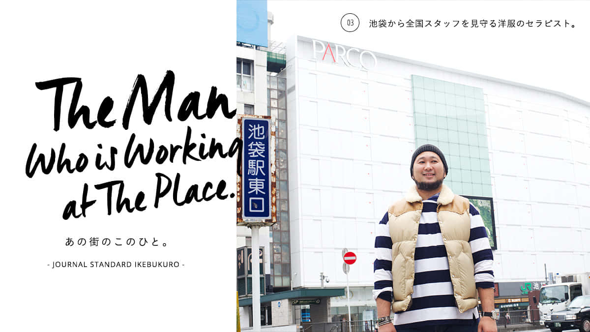 The Man who is working at The Place. あの街のこのひと。 – JOURNAL STANDARD IKEBUKURO –