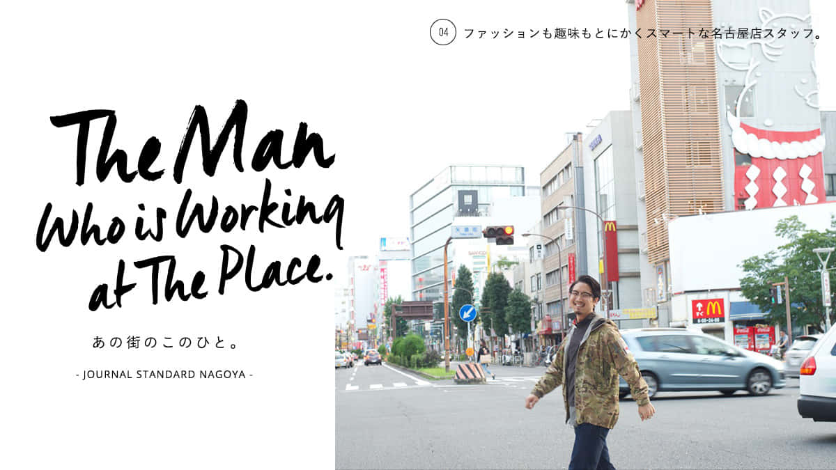 The Man who is working at The Place. あの街のこのひと。 – JOURNAL STANDARD NAGOYA –