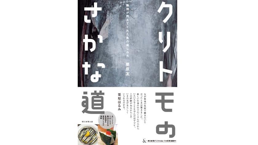 kuritomo_top