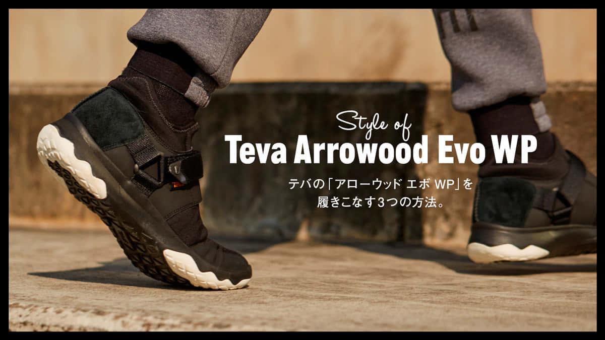 テバの「アローウッド エボ WP」を履きこなす3つの方法。