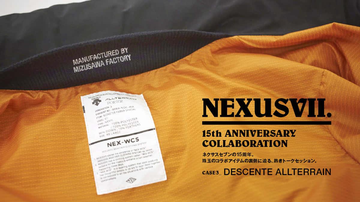 ネクサスセブンの15周年。 珠玉のコラボアイテムの裏側に迫る、熱きトークセッション。 CASE3_DESCENTE ALLTERRAIN