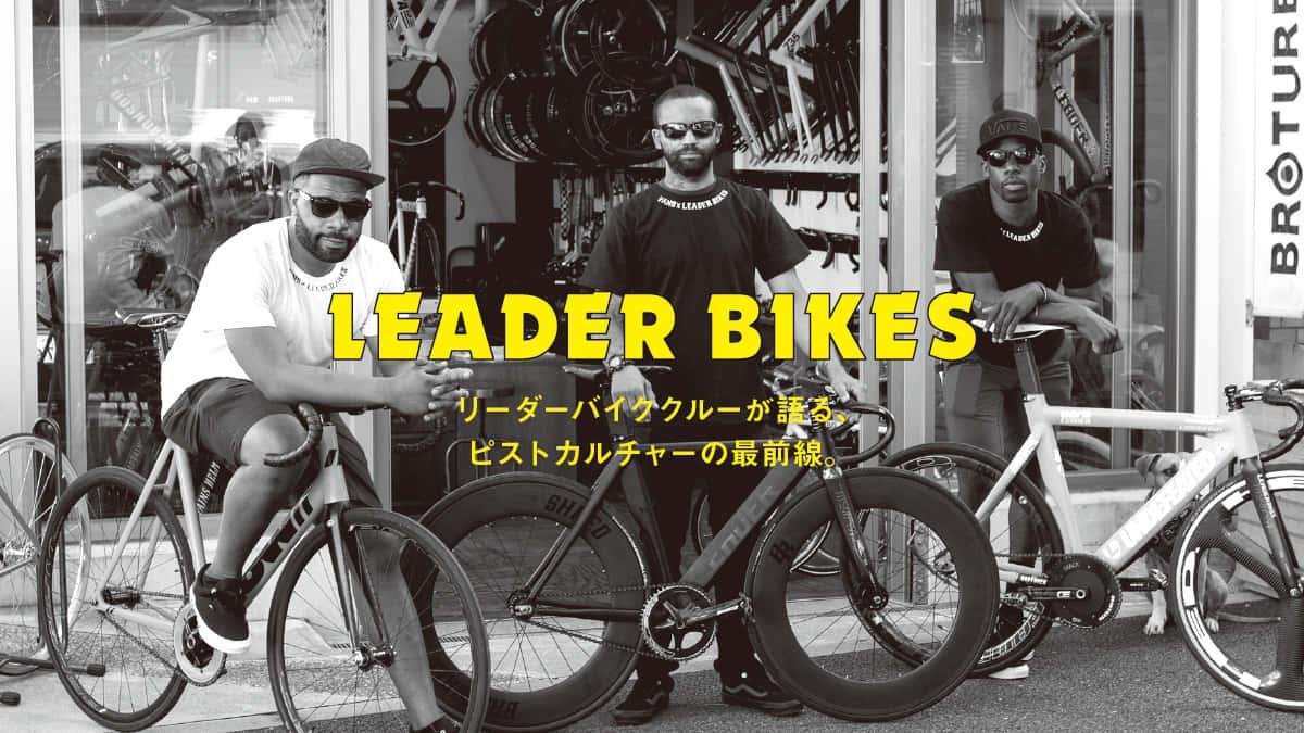 リーダーバイククルーが語る、ピストカルチャーの最前線。
