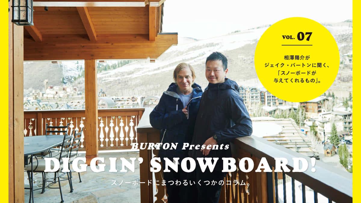 スノーボードにまつわるいくつかのコラム。 Vol.07 相澤陽介がジェイク・バートンに聞く、 「スノーボードが与えてくれるもの」。