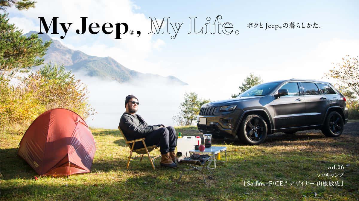 ボクとJeep®の暮らしかた。 Vol.06 ソロキャンプ「So far、F/CE.® デザイナー 山根敏史」