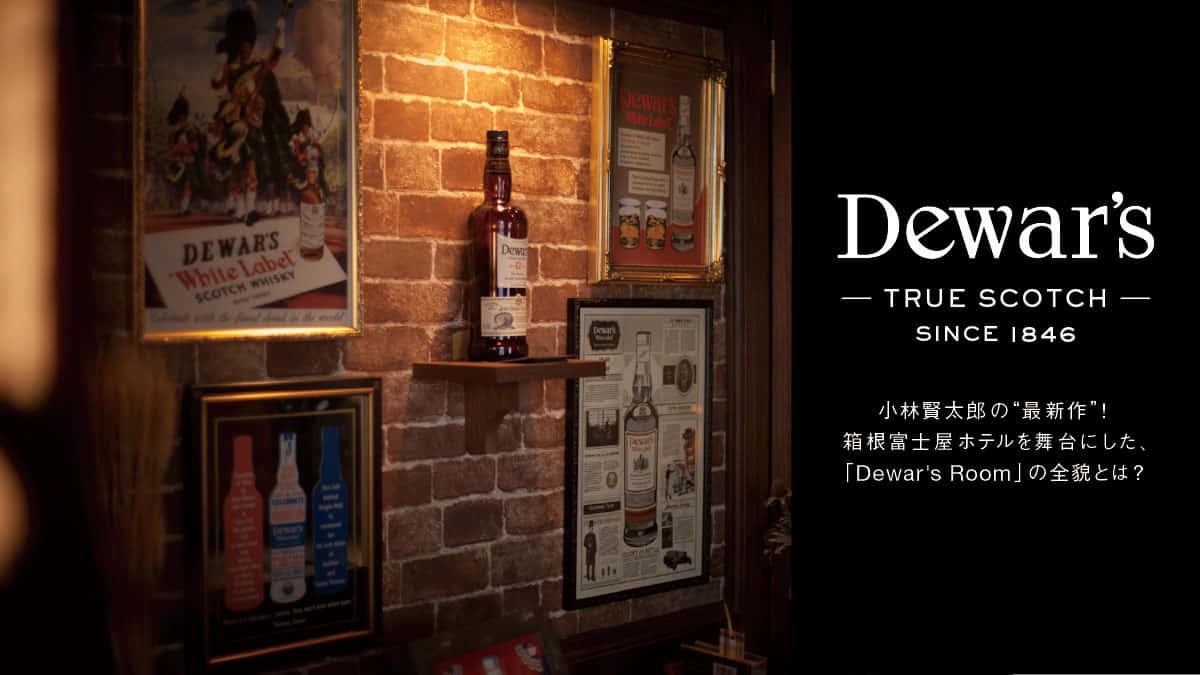 """小林賢太郎の""""最新作""""! 箱根富士屋ホテルを舞台にした、「Dewar's Room」の全貌とは?"""