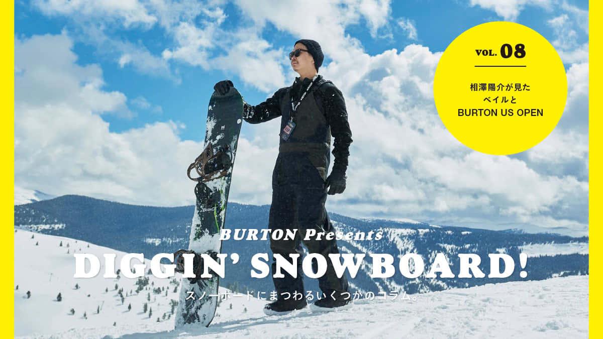 スノーボードにまつわるいくつかのコラム。 Vol.08 相澤陽介が見た ベイルとBURTON US OPEN