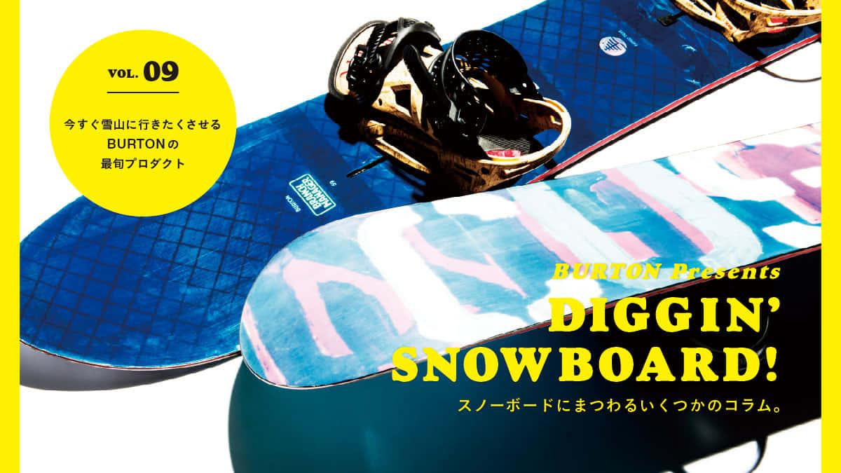 スノーボードにまつわるいくつかのコラム。 Vol.09 今すぐ雪山に行きたくさせる BURTONの最旬プロダクト
