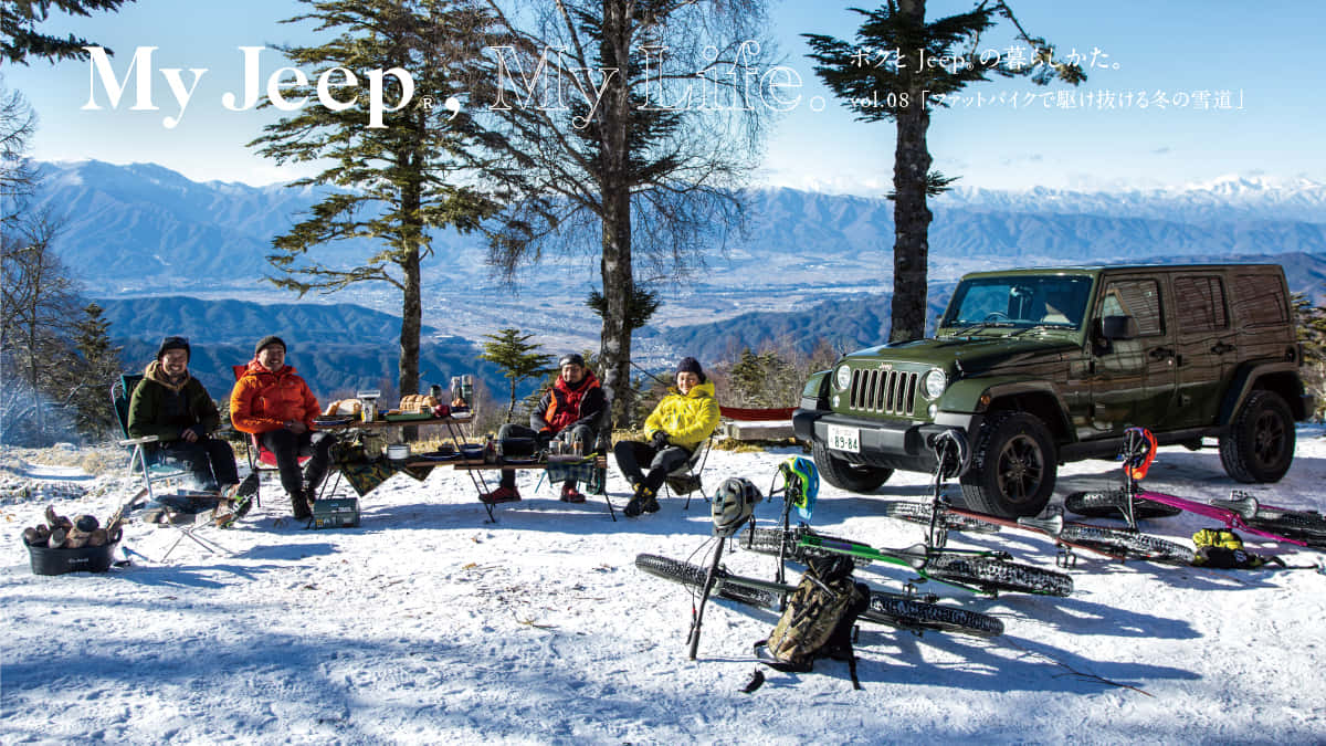 ボクとJeep®の暮らしかた。  vol.08 「ファットバイクで駆け抜ける冬の雪道」