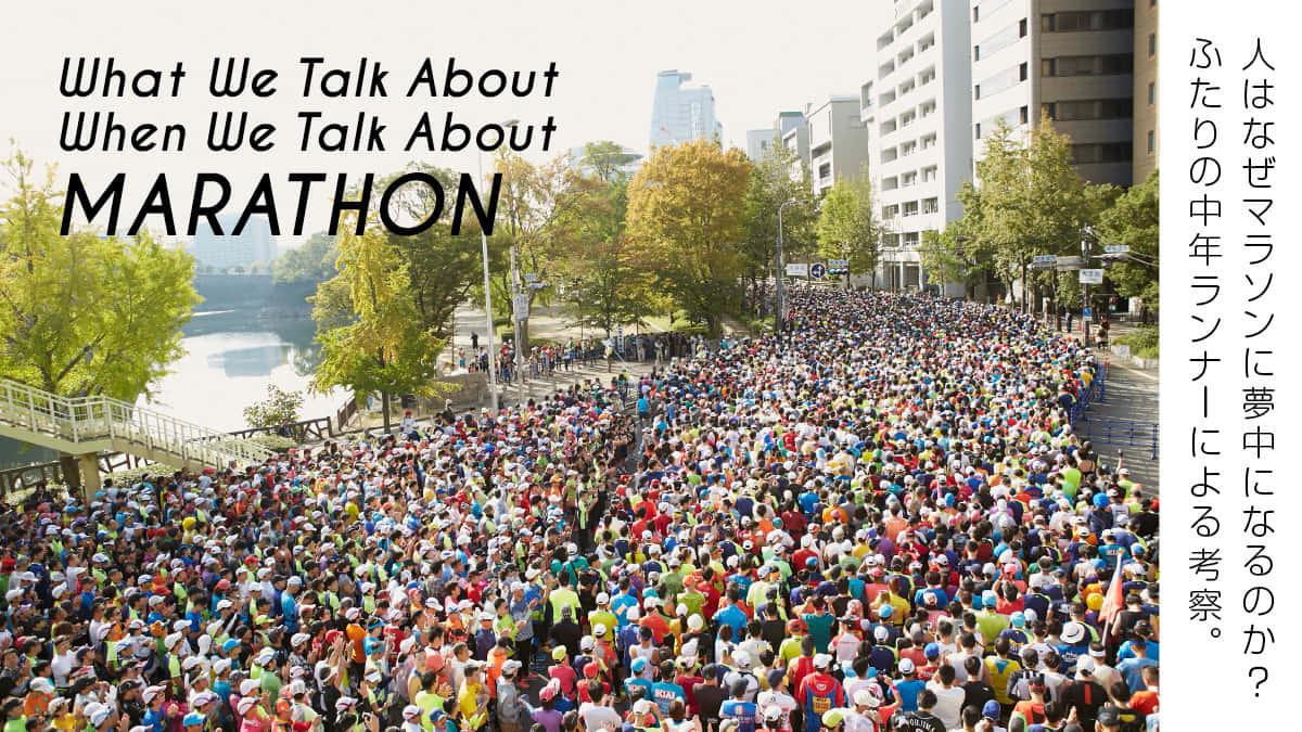 人はなぜマラソンに夢中になるのか? ふたりの中年ランナーによる考察。