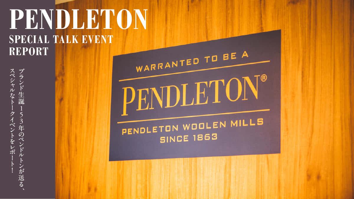 ブランド生誕153年のペンドルトンが送る、 スペシャルなトークイベントをレポート!