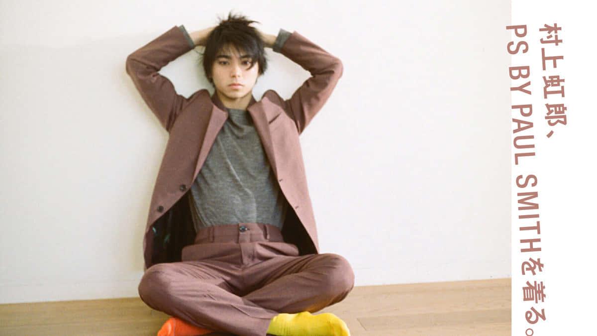 村上虹郎、PS BY PAUL SMITHを着る。