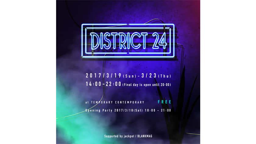 districteyecatch1