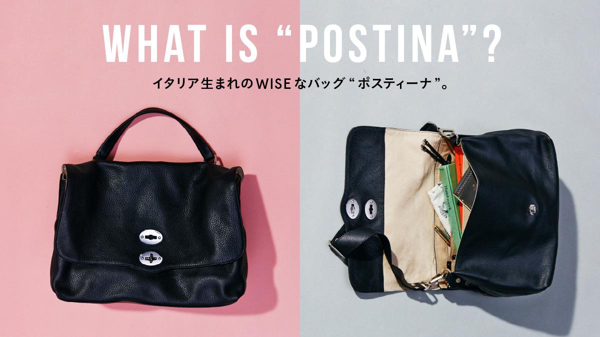 イタリア生まれのWISEなバッグ「ポスティーナ」。