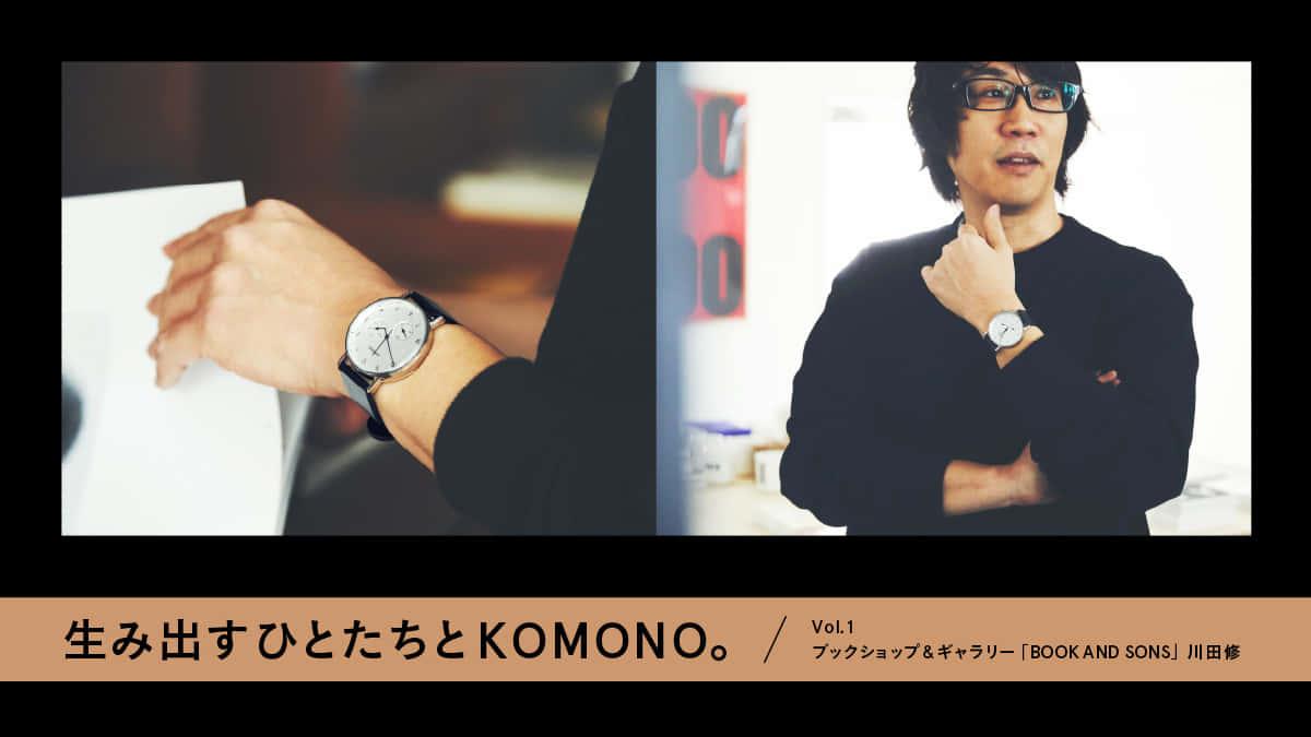 生み出すひとたちとKOMONO。 Vol.1 ブックショップ&ギャラリー「BOOK AND SONS」川田修