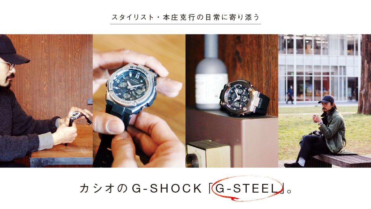 スタイリスト・本庄克行の日常に寄り添う、 カシオのG-SHOCK「G-STEEL」。